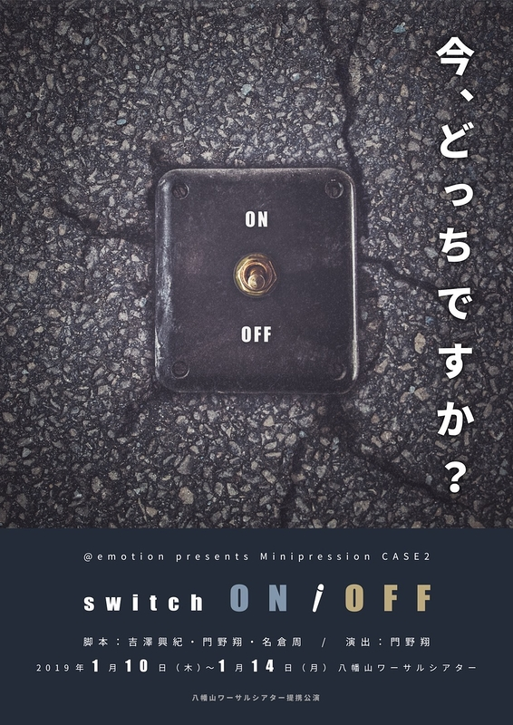 switch ON/OFF
