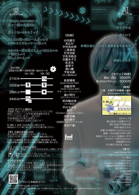 『愛-AI-』