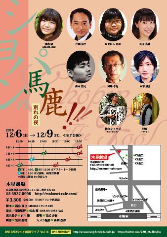 朗読ライブ ショパンの馬鹿!!!