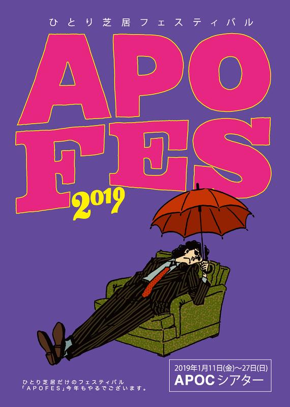 APOFES2019