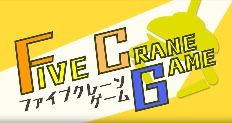FIVE CRANEGAME 11月公演