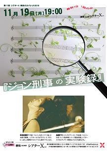 多和田葉子+高瀬アキ『ジョン刑事の実験録』