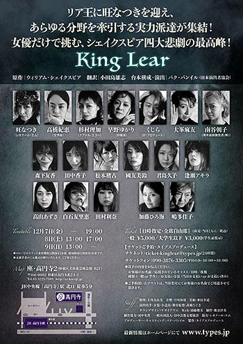 リア王~King Lear