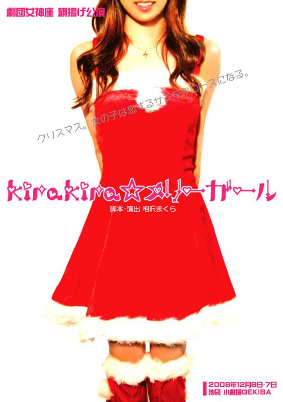 kirakira☆メリーガール
