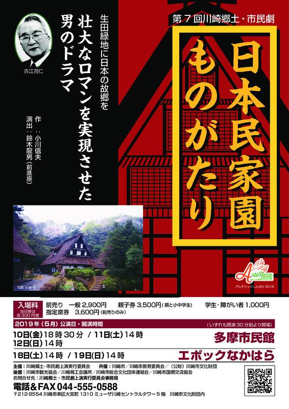 日本民家園ものがたり
