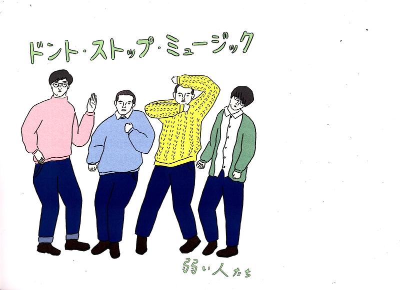 ドント・ストップ・ミュージック