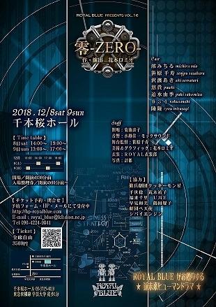 零 ~ZERO~