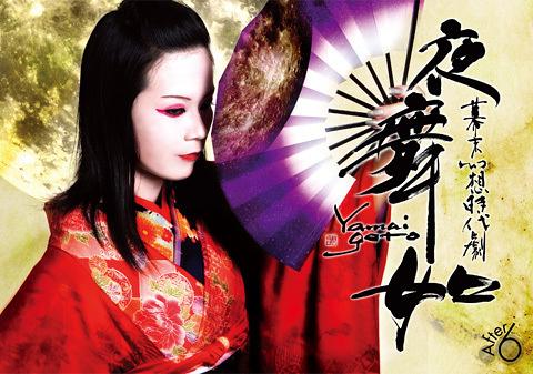 幕末幻想時代劇『夜舞如 -Yamaigoto-』