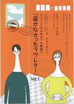ミュージカル仕立ての歌語り『届かなかったラヴレター』Vol.1
