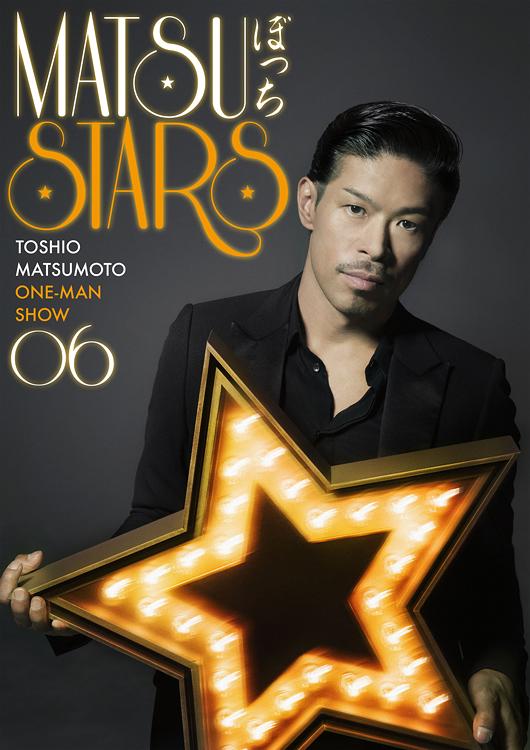 松本利夫ワンマンSHOW「MATSUぼっち06」‐STARS‐