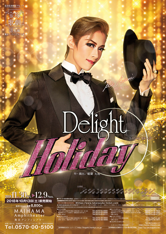 Delight Holiday