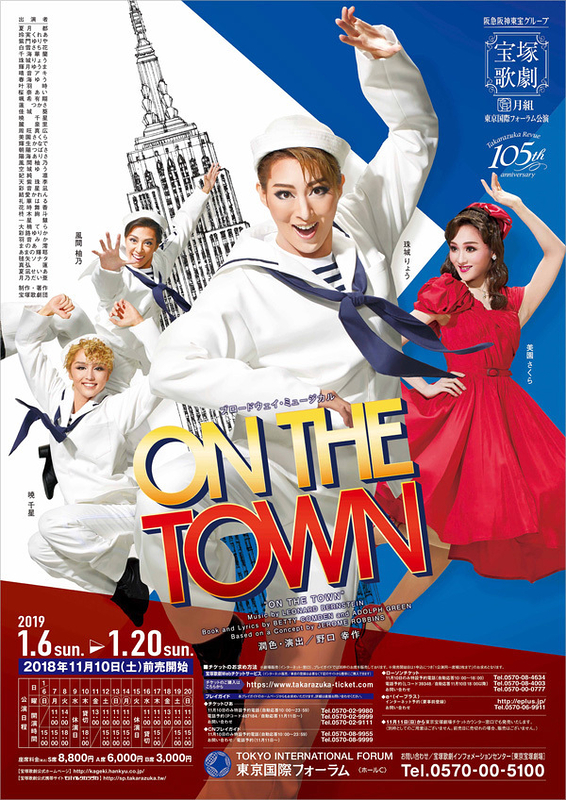 ON THE TOWN(オン・ザ・タウン)
