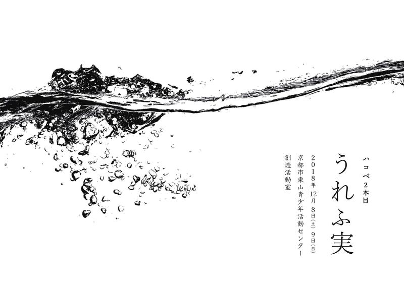 うれふ実(小劇場版)