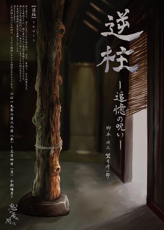 『逆柱 ―追憶の呪い―』