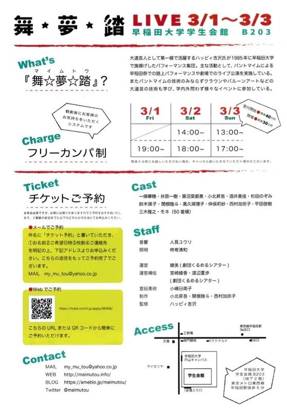 パントマイム舞☆夢☆踏LIVE vol.27