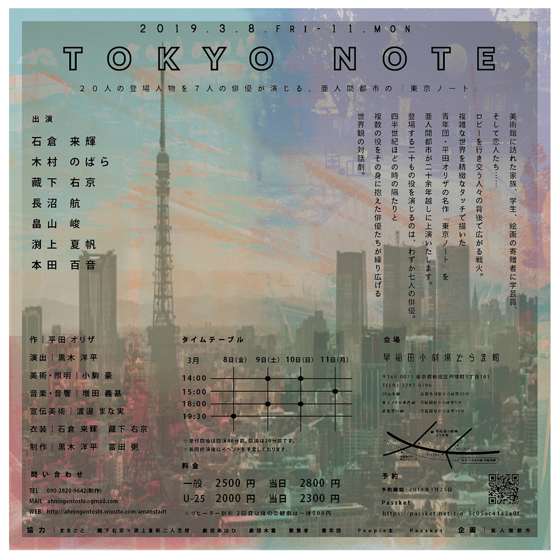 東京ノート
