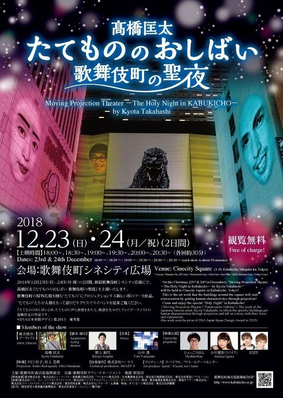 髙橋匡太『たてもののおしばい 歌舞伎町の聖夜』