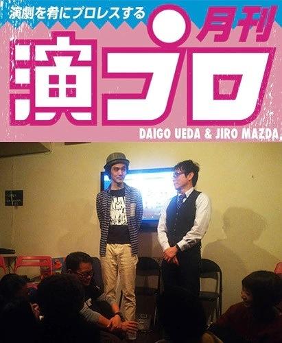 上田ダイゴと二朗松田の『演プロ9』