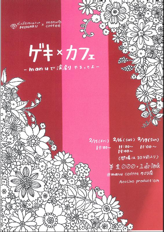 MIWAKU+「ゲキ×カフェ」