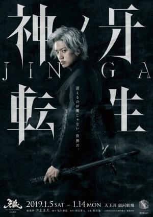 LIVE ENTERTAINMENT『神ノ牙-JINGA-転生』