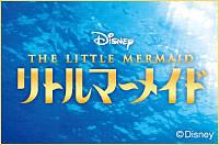 『リトルマーメイド』大阪公演(2020年7/15より公演再開)