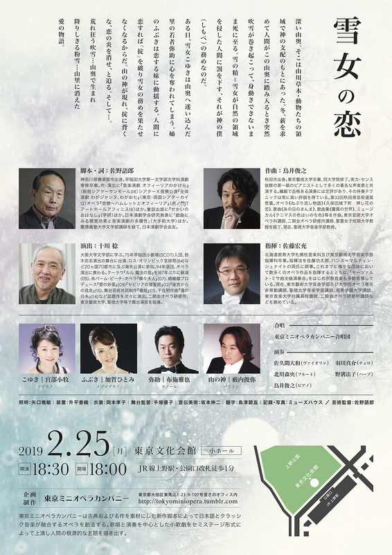 雪女の恋~二幕~