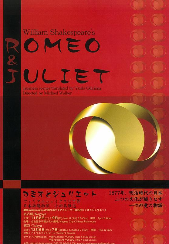 バイリンガル劇「ロミオとジュリエット」