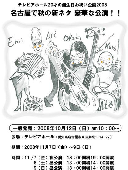 テレピアホールの二十歳の誕生日お祝い企画2008 秋の新ネタ豪華な公演!!
