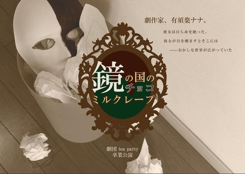 鏡の国のチョコミルクレープ