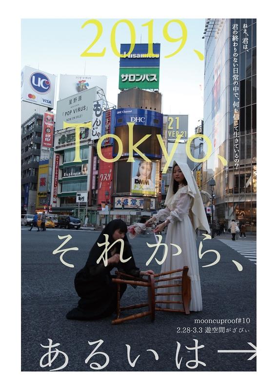2019、Tokyo、それから、あるいは→
