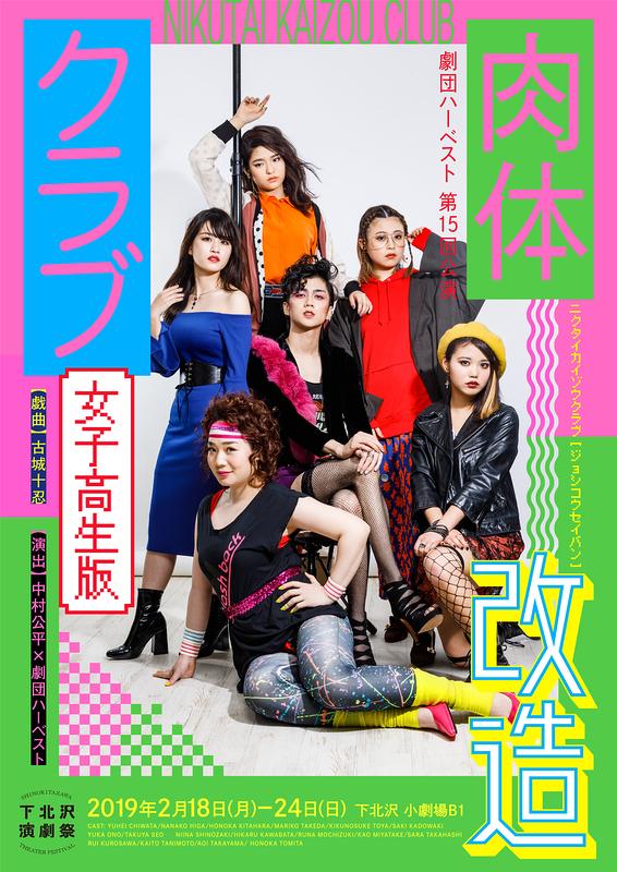 肉体改造クラブ・女子高生版