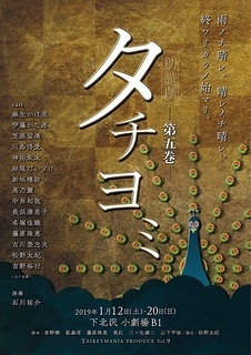 朗読劇タチヨミ 第5巻