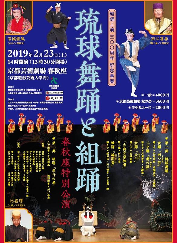 琉球舞踊と組踊 春秋座特別公演