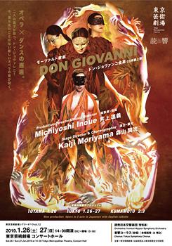 モーツァルト/歌劇『ドン・ジョヴァンニ』全幕