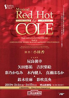 ミュージカル『Red Hot and COLE』
