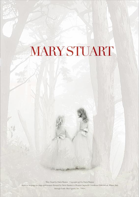 メアリー・ステュアート