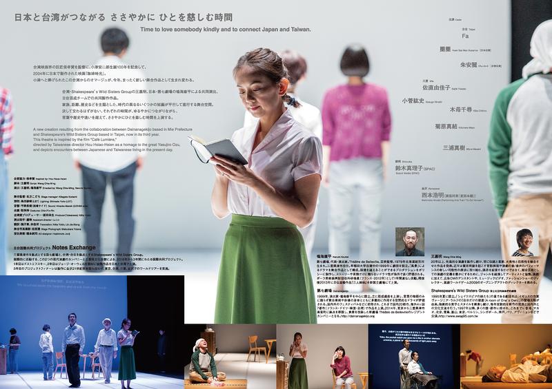舞台『珈琲時光』 金沢公演