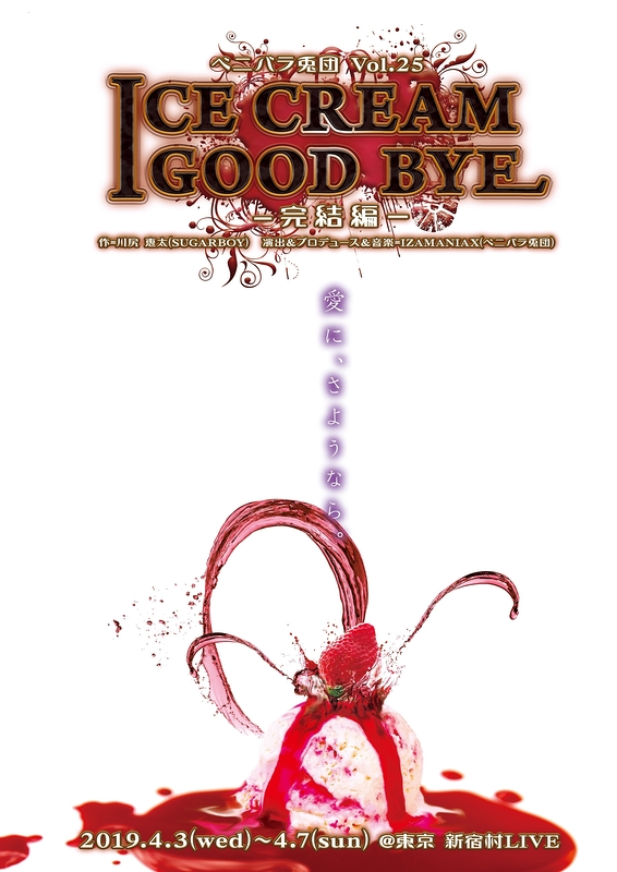 『 ICE CREAM GOOD BYE -完結篇- 』