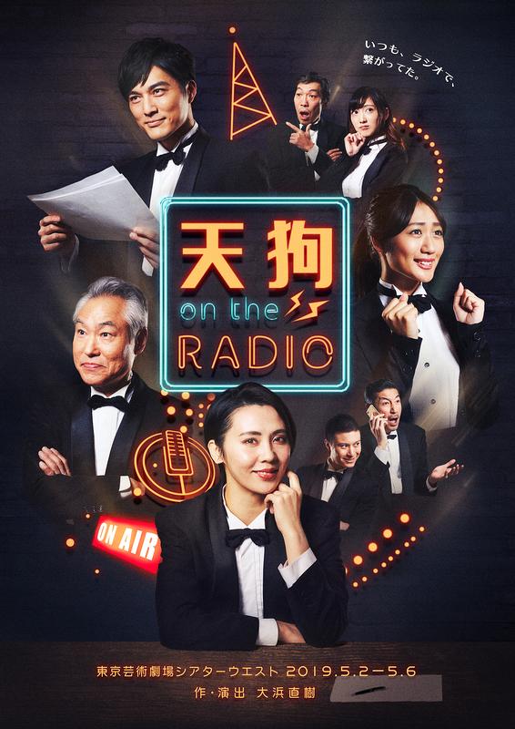 天狗ON THE RADIO
