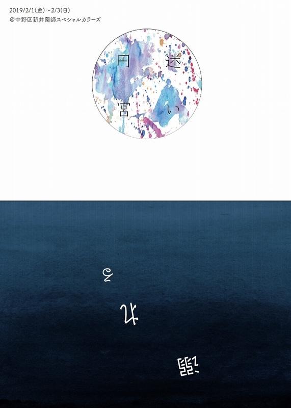 円い迷宮/溺れる
