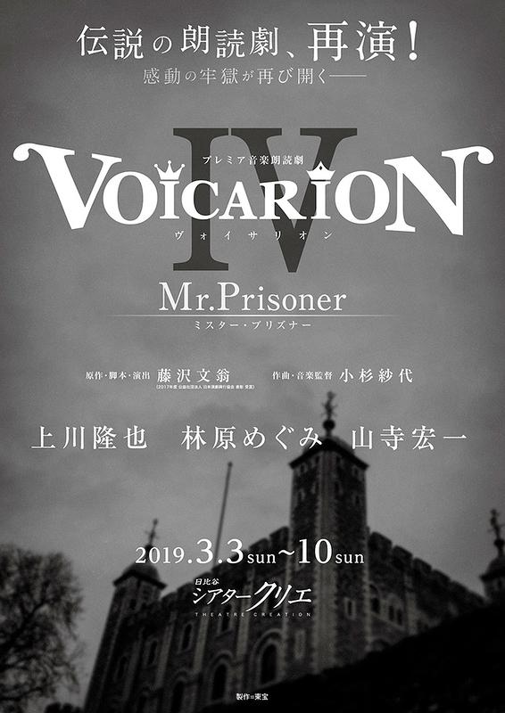 VOICARION Ⅳ Mr.Prisoner