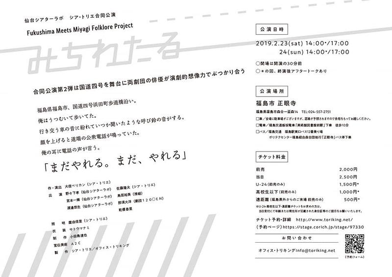 Fukushima Meets Miyagi Folklore Project 仙台シアターラボ シア・トリエ合同公演 みちわたる