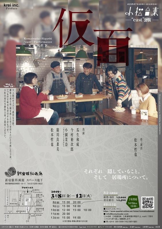 """小松台東""""east""""公演『仮面』"""