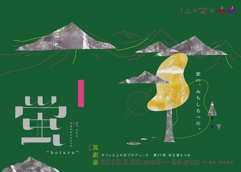 第27班 本公演9つめ『蛍』