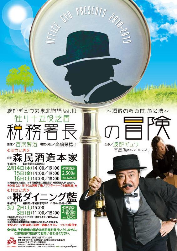 独り十五役芝居「税務署長の冒険」