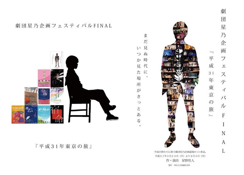 平成31年東京の旅