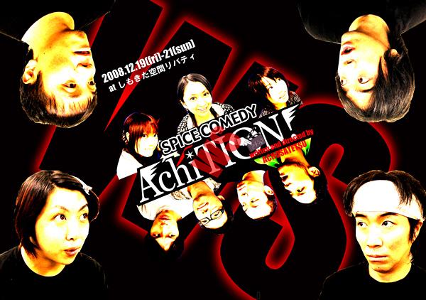 AchiTION!WS