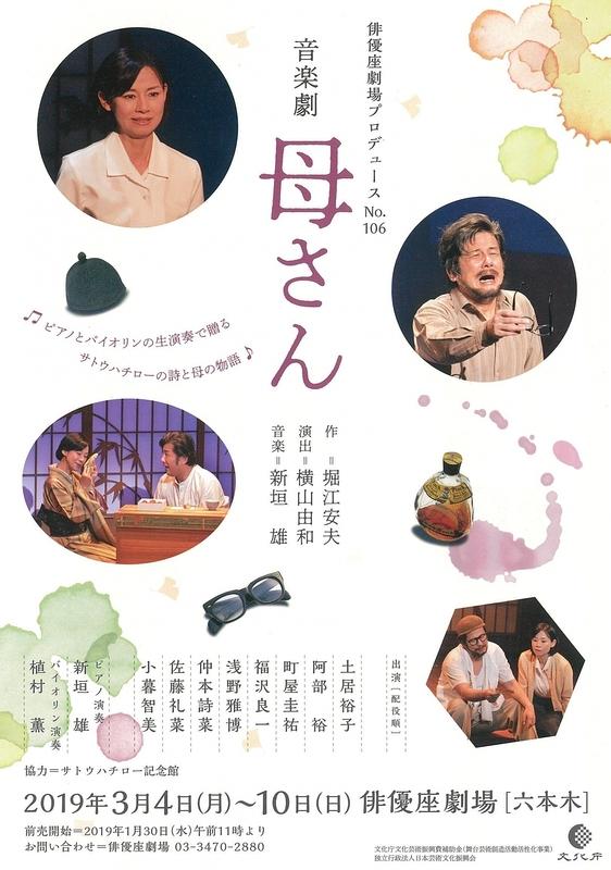 音楽劇『母さん』