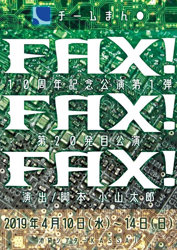 FAX! FAX! FAX!