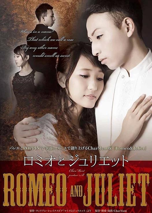 「Romeo&Juliet」ダンスフェス